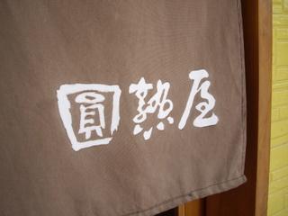 円熟屋 暖簾