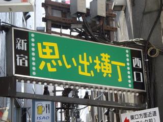 新宿西口 思い出横町