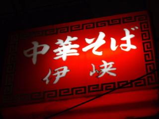 中華そば伊峡 看板