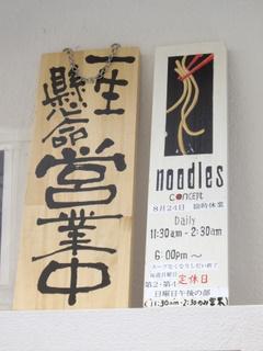 自家製麺CONCEPT 営業札
