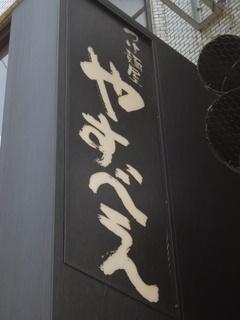 つけ麺屋やすべえ水道橋店 看板