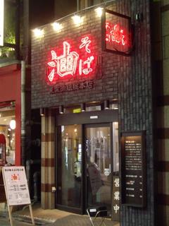油そば東京油組総本店
