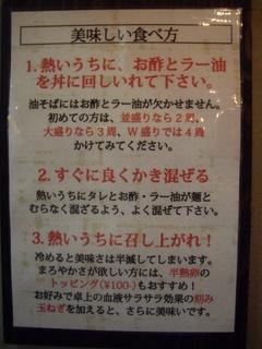 油そば東京油組総本店 美味しい食べ方