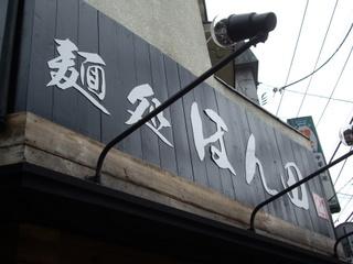麺処ほん田 看板
