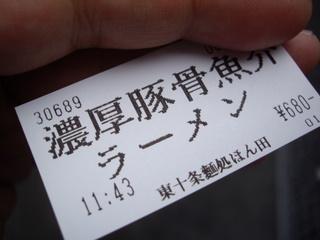麺処ほん田 食券