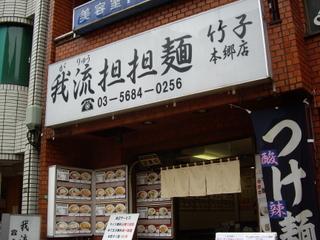 我流担々麺 竹子 本郷店