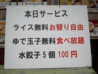 我流担々麺 竹子 本郷店 本日のサービス