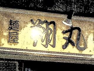 麺屋翔丸_