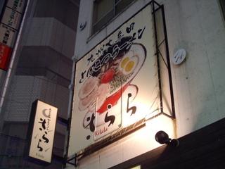 九州大牟田とんこつラーメン きらら 看板