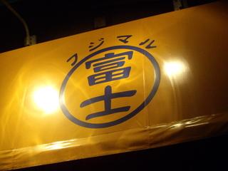 ラーメン富士丸 北浦和店 テント