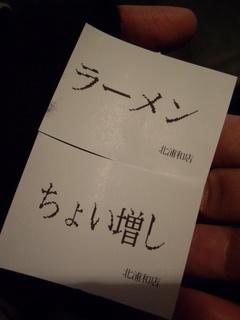 ラーメン富士丸 北浦和店 食券
