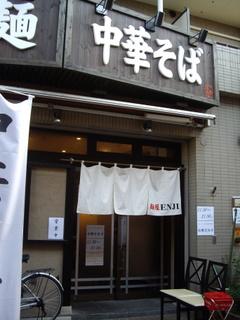 麺屋えん寺