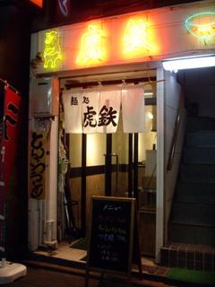 麺処 虎鉄