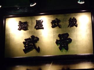 麺屋武蔵 武骨 看板