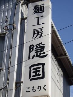 麺工房 隠国 看板_