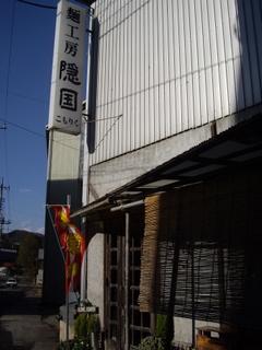 麺工房 隠国