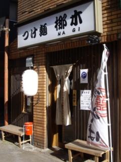 つけ麺梛木