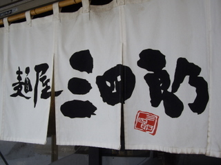 麺屋三四郎 暖簾