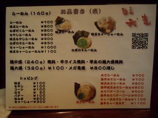 麺屋我竜 メニュー