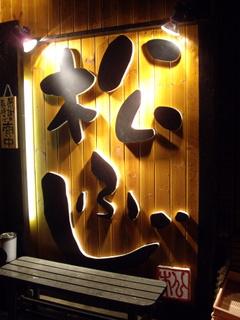 つけ麺松ふじ 壁