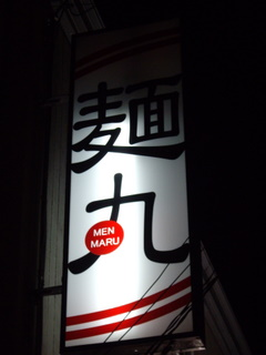 麺丸 看板
