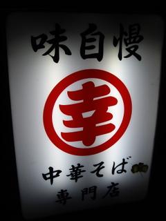 中華そば専門店 丸幸 立て看板