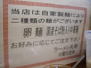 中華そば専門店 丸幸 自家製麺