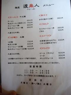麺屋渡来人 メニュー