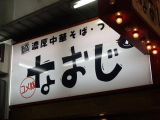 新潟濃厚中華そば・つけ麺なおじ 看板
