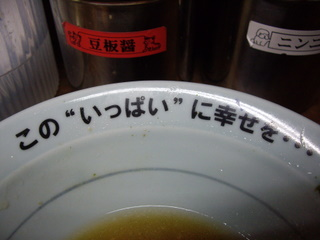 円満家 丼(このいっぱいに・・・)