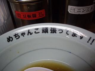 円満家 丼(めちゃんこ・・・)