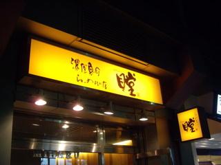 瞠 恵比寿店_