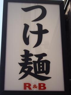 つけ麺R&B 看板