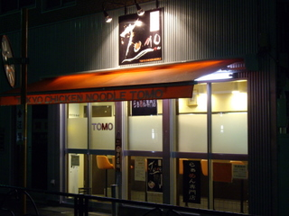 TOKYO鶏そばTOMO