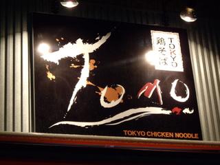 TOKYO鶏そばTOMO 看板