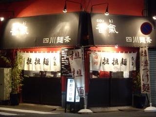 香氣 四川麺条