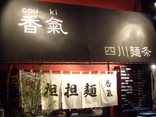 香氣 四川麺条_