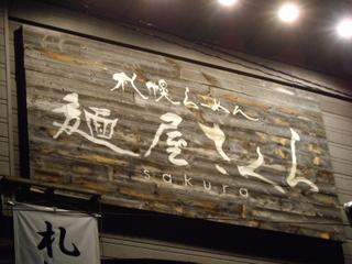 札幌らーめん麺屋さくら 看板