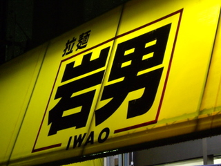 拉麺岩男 テント