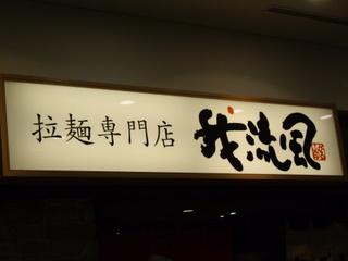 拉麺専門店 我流風