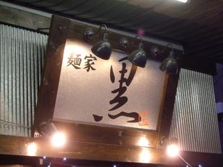 麺家 黒 看板