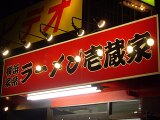 横浜家系ラーメン壱蔵家 看板