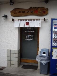 中華そば 卍