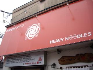 中華そば 卍 テント