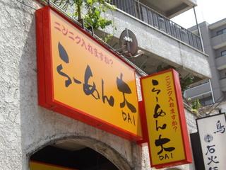 らーめん大 高円寺店 看板
