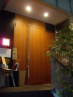 框堂 渋谷店
