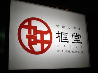 框堂 渋谷店 看板