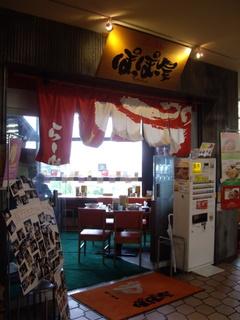 ぽっぽっ屋 晴海トリトン店