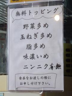 ぽっぽっ屋 晴海トリトン店 トッピングメニュー