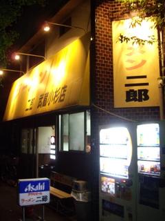 ラーメン二郎 武蔵小杉店